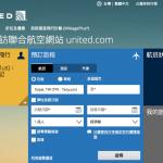 強逼航空公司改稱「中國台灣」 美智庫建議川普政府:繼續強化台美關係