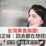 【影音】台灣美食尚讚!外國人返鄉也懷念的好滋味,控肉飯、蛋餅全上榜