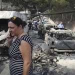 「這是難以言喻的哀痛!」老奶奶一夜痛失至親,希臘大火災民痛批當局救援不力