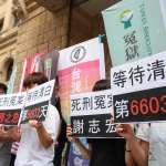 死囚謝志宏被控刺死者48刀!驗不到血跡、證物被警察拍賣掉 救援大隊第9度遞狀求非常上訴