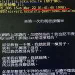 時代的眼淚:你還記得二十年前的「痞子蔡」與「輕舞飛揚」嗎?蔡智恆現身香港書展
