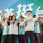 新竹縣國民黨內鬨,蔡英文暗諷:新竹縣最不需要的是內部紛爭