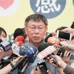 台北燈節又爆爭議 柯文哲:已盡量減少糾紛,以前更多