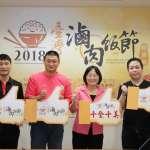 十全十美色香味 台灣滷肉飯節活動開跑