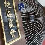 新新聞》屯兵布樁農漁會  主導地方政局60年