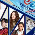 電競》IESF世界電競錦標賽年底登場 蕭敬騰、田馥甄等歌星受邀開唱