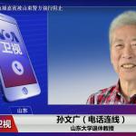 中國退休教授批評習近平「大撒幣」公安破門而入、強行帶走軟禁