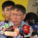 復華長青中心今日開幕 柯文哲:北市老人照護系統4年內建構完整