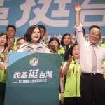 「我是新北市民,我支持蘇貞昌」 蔡英文臉書貼出選舉公報催票