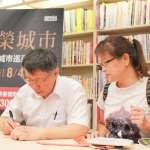 柯文哲簽書會350個號碼牌1小時發完,支持者舉牌:請讓台南人有機會投您