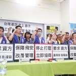 與長榮、華航達成「核心訴求共識」 機師工會允諾1年內暫緩罷工