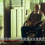 全聯中元廣告影射殷海光?基金會:有借故居,是美麗誤會......