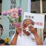等了32年終於還清白 蘇炳坤今再審無罪