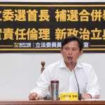 黃國昌籲立委不應「帶職參選」!這些立委都被點名