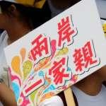 「我去大陸工作,不代表我不愛台灣」中國惠台政策是否見成效?