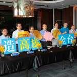公布財經顧問團 韓國瑜:當選高雄市長,絕對讓政治歸零!