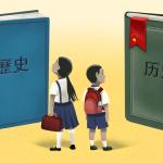 同樣的中國歷史 不同的兩岸教科書