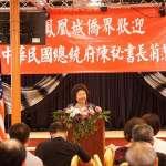 陳菊訪美 代表總統探視友台參議員馬侃