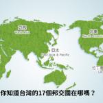 給你一張世界地圖,你找得到台灣盟國在哪嗎?外交割喉戰下碩果僅存的17個邦交國