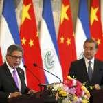 台薩斷交》陸媒專訪薩爾瓦多外長:與中國建交是獨立自主決定,有助薩國全球化