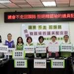 拒韓國瑜議員配合款主張 綠議員主張不能走回頭路