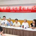 劉性仁觀點:台灣高中歷史新課綱的深層意義
