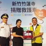 竹蓮寺捐贈救護車 竹市消防局救護再添戰力