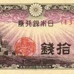 讚頌吧!八紘一宇:《神國日本的荒謬決戰生活》選摘(2)