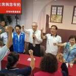 吳敦義首度為許明財站台 竹市藍軍士氣大受鼓舞