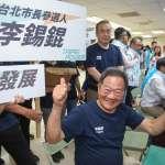 如果當選  李錫錕:要將台北變成不夜城 大巨蛋改為溫室植物園