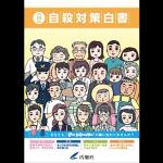 日本青少年自殺潮提前出現 自殺防治中心:多關心孩子,讓他們適時吐露壓抑