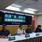 「中國最恐怖的是沒有強迫性的攻擊」 台教會呼籲政府提防「台灣居民居住證」動作