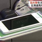 日本公廁驚見超貼心置物架!「防止遺忘托盤」讓你再也不會忘記拿手機!