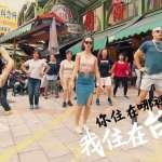 超暖!藝人吳鳳高唱《我住在台灣》,說出愛台心聲引網讚:這才真正愛台丸