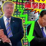 【風云軍事】P2P連環爆…兇手竟是他?中美貿易戰下…強國經濟崩跌之謎