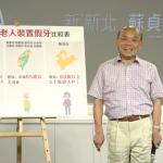 陳朝平觀點:假牙補助的選舉話術