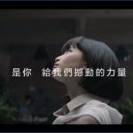 是誰看見了不一樣的台灣? 是你,讓這部影片擁有撼動世界的力量