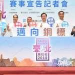 馬拉松》2018臺北馬拉松 12月9日一齊邁向「銅標認證」