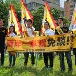 黃國昌:不可能支持中國拋出的「兩岸一家親」也看不懂什麼叫「無色覺醒」
