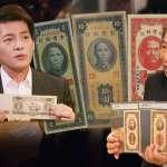 收藏紙鈔也能賺大錢!各國鈔票漲幅最高竟是它?【下班經濟學】