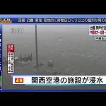 25年最強颱!燕子強襲日本,關西空港成海港:聯外橋樑遭運油船撞壞,3000名旅客受困