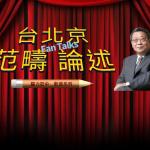 「失去反思能力的中共,正把90%的中國人民帶向深淵」他點出中國經濟在中共專政下的死穴!【腦力犯中】
