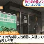 日本醫院冷氣壞掉沒修,三天內五位病患相繼離世 院方:亡者都是重症病患,不是熱死的