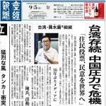 突破台中監獄限制,日媒頭版刊出陳水扁專訪:應用公投跟中國對抗!