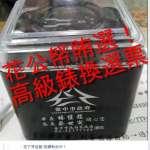 網傳役男宣導品為賄選謠言 中市府:烏龍爆料