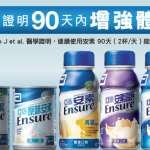 亞培安素變質風暴擴大 6產品中鏢