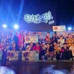 新北Fun街頭各組冠軍得主出爐 朱立倫鼓勵街舞蓬勃發展