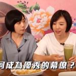 激似雙胞胎!「學姊」傳授心法 徐欣瑩幕僚「學妹」更搶鏡