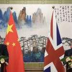 英國外交部稱「香港自治狀況令人堪憂」 中國反嗆:英國以「監督者」自居荒謬可笑
