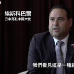 BBC專訪巴拿馬首任駐華大使:不認同中國「買走」台灣邦交國、不擔心影響對美外交